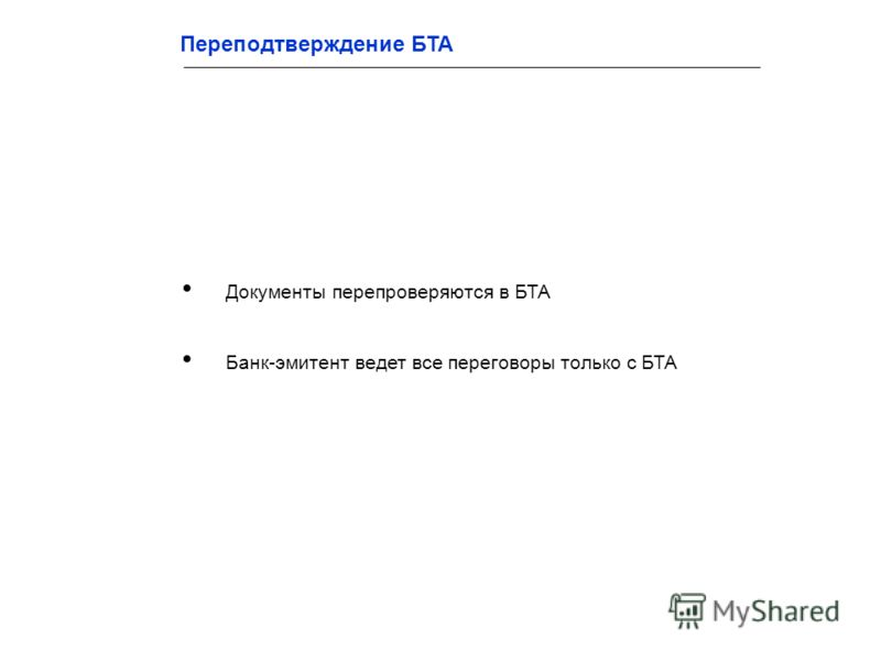 Документы перепроверяются в БТА Банк-эмитент ведет все переговоры только с БТА Переподтверждение БТА