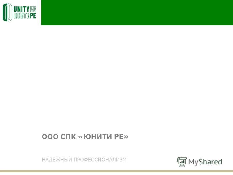 ООО СПК «ЮНИТИ РЕ» НАДЕЖНЫЙ ПРОФЕССИОНАЛИЗМ