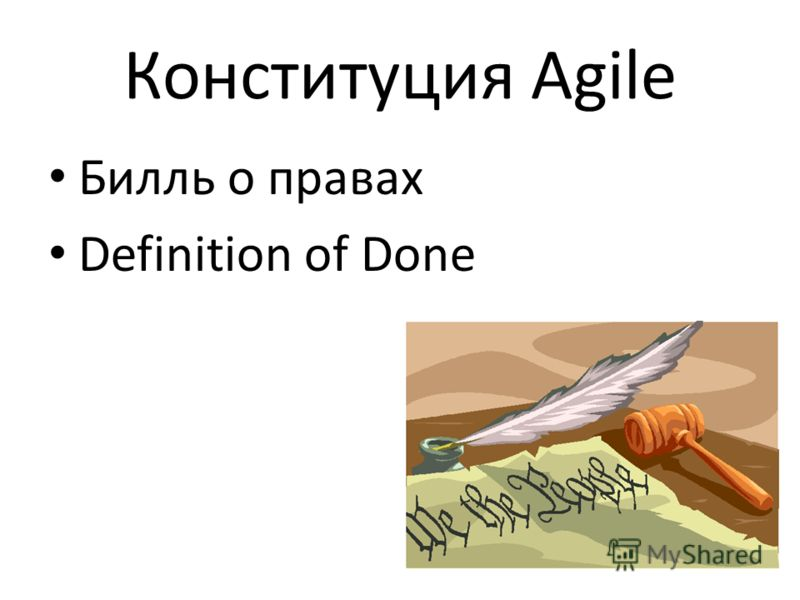 Конституция Agile Билль о правах Definition of Done