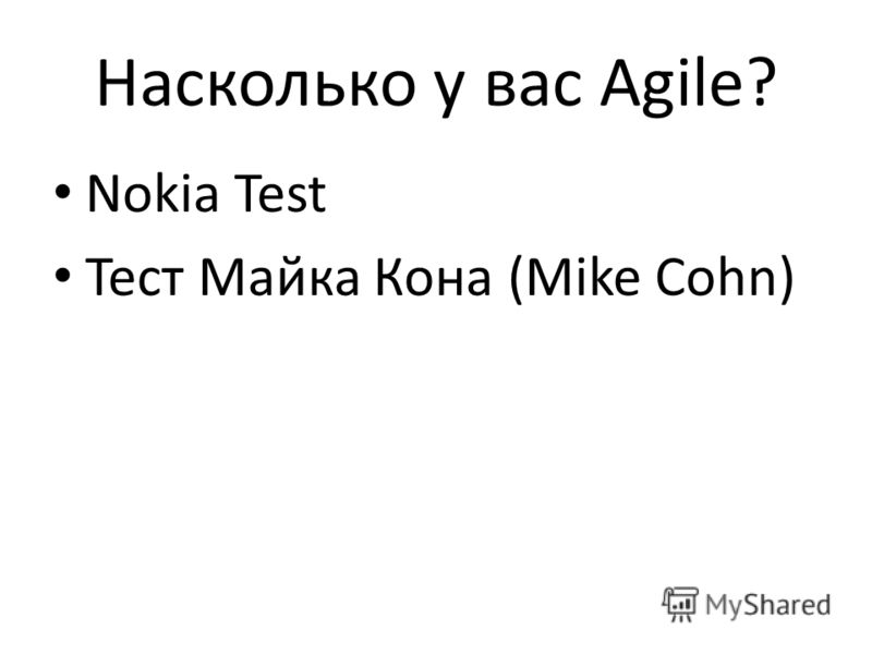 Насколько у вас Agile? Nokia Test Тест Майка Кона (Mike Cohn)