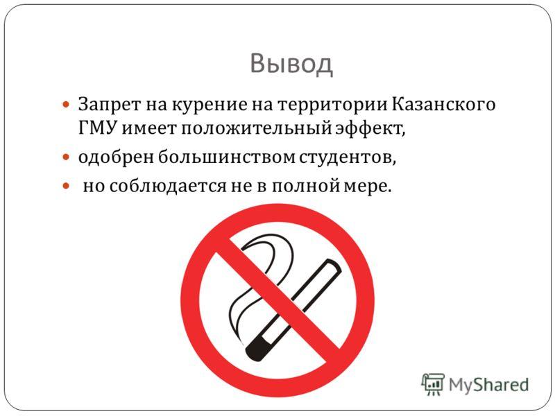 Вывод Запрет на курение на территории Казанского ГМУ имеет положительный эффект, одобрен большинством студентов, но соблюдается не в полной мере.