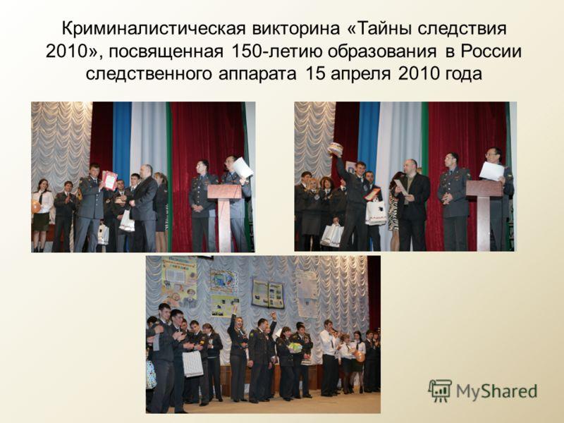 Криминалистическая викторина «Тайны следствия 2010», посвященная 150-летию образования в России следственного аппарата 15 апреля 2010 года