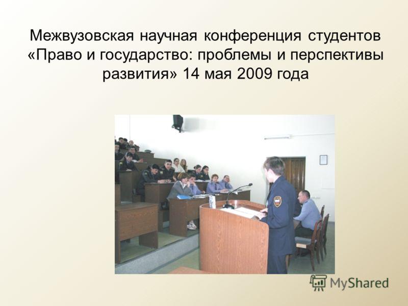 Межвузовская научная конференция студентов «Право и государство: проблемы и перспективы развития» 14 мая 2009 года