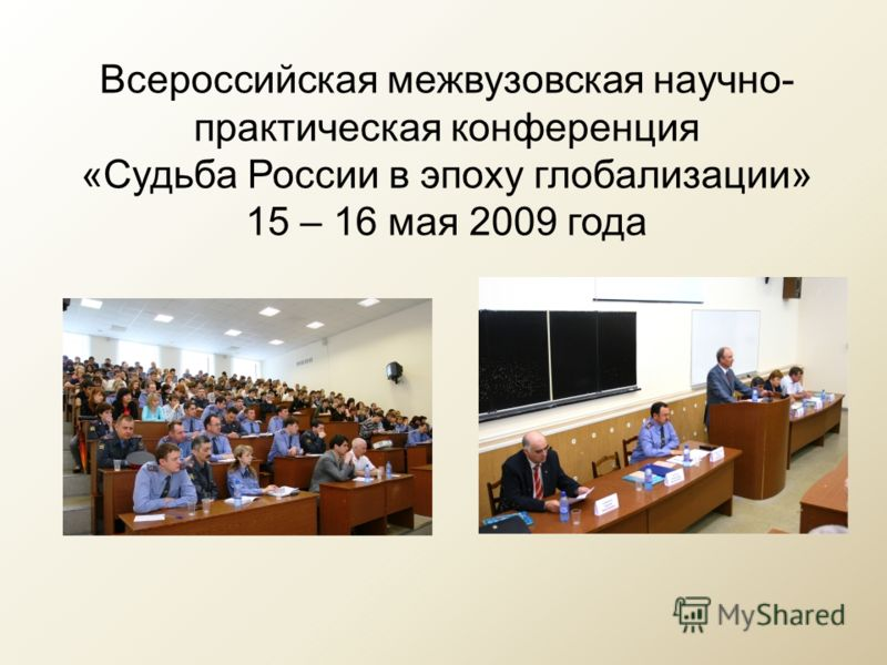 Всероссийская межвузовская научно- практическая конференция «Судьба России в эпоху глобализации» 15 – 16 мая 2009 года
