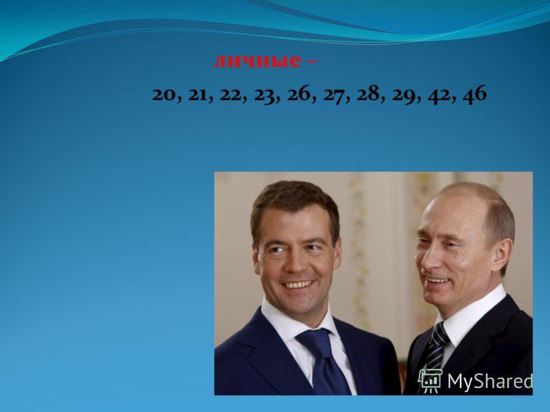 личные – 20, 21, 22, 23, 26, 27, 28, 29, 42, 46