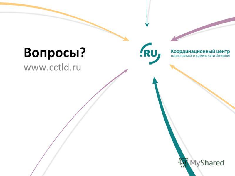 Вопросы? www.cctld.ru