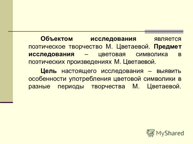 Объектом исследования является поэтическое творчество М. Цветаевой. Предмет исследования – цветовая символика в поэтических произведениях М. Цветаевой. Цель настоящего исследования – выявить особенности употребления цветовой символики в разные период