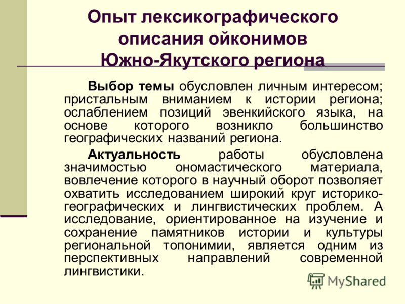 Опыт лексикографического описания ойконимов Южно-Якутского региона Выбор темы обусловлен личным интересом; пристальным вниманием к истории региона; ослаблением позиций эвенкийского языка, на основе которого возникло большинство географических названи