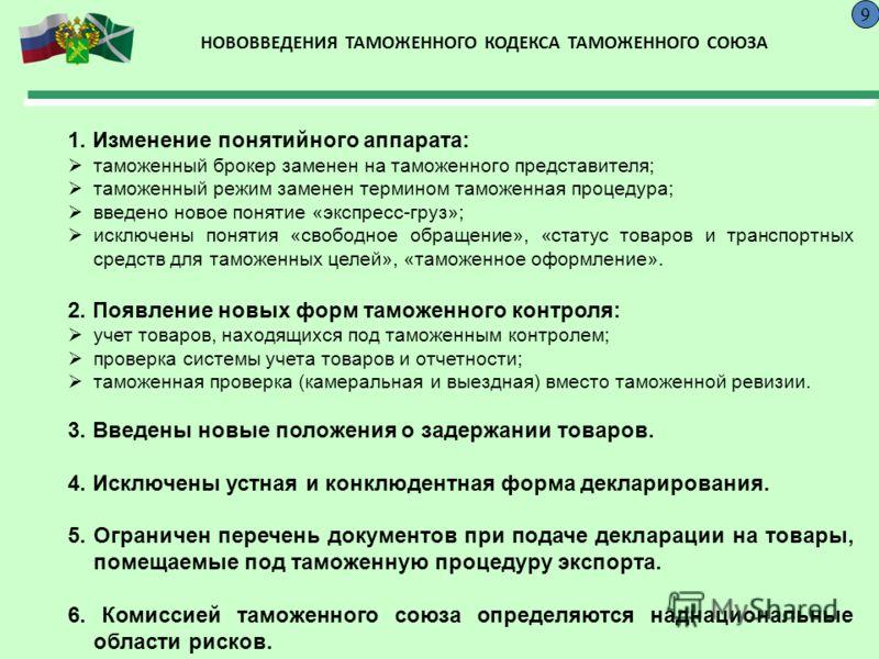 НОВОВВЕДЕНИЯ ТАМОЖЕННОГО КОДЕКСА ТАМОЖЕННОГО СОЮЗА 9 1. Изменение понятийного аппарата: таможенный брокер заменен на таможенного представителя; таможенный режим заменен термином таможенная процедура; введено новое понятие «экспресс-груз»; исключены п
