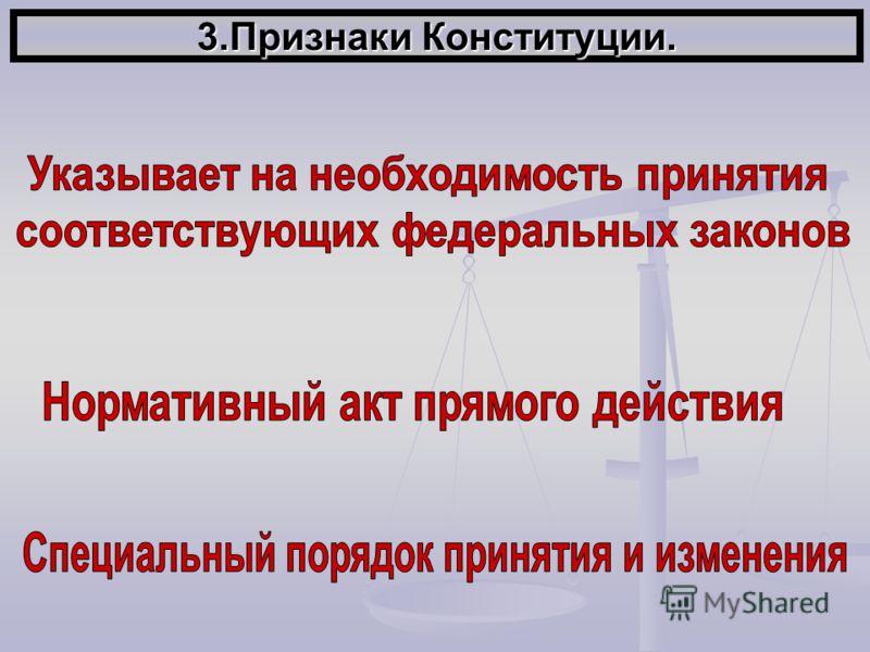 3.Признаки Конституции.