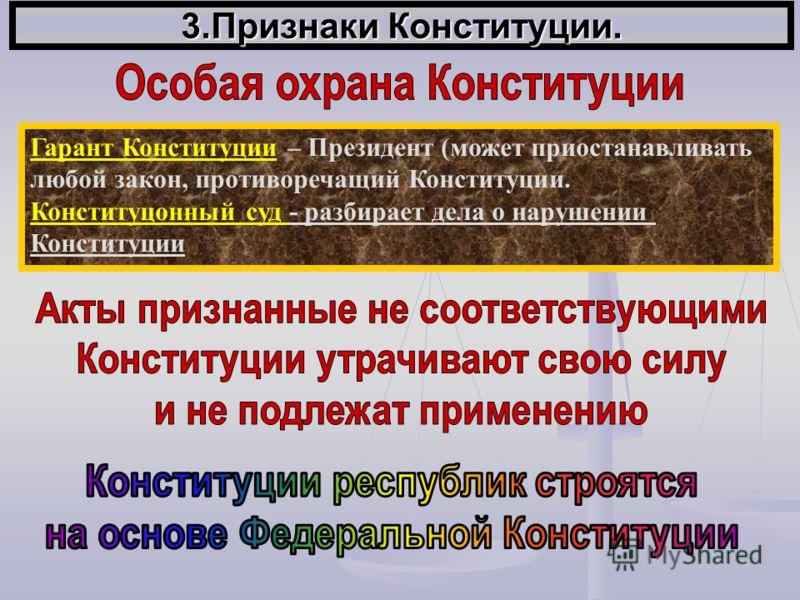 Гарант Конституции – Президент (может приостанавливать любой закон, противоречащий Конституции. Конституцонный суд - разбирает дела о нарушении Конституции