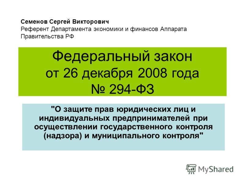 Федеральный закон от 26 декабря 2008 года 294-ФЗ