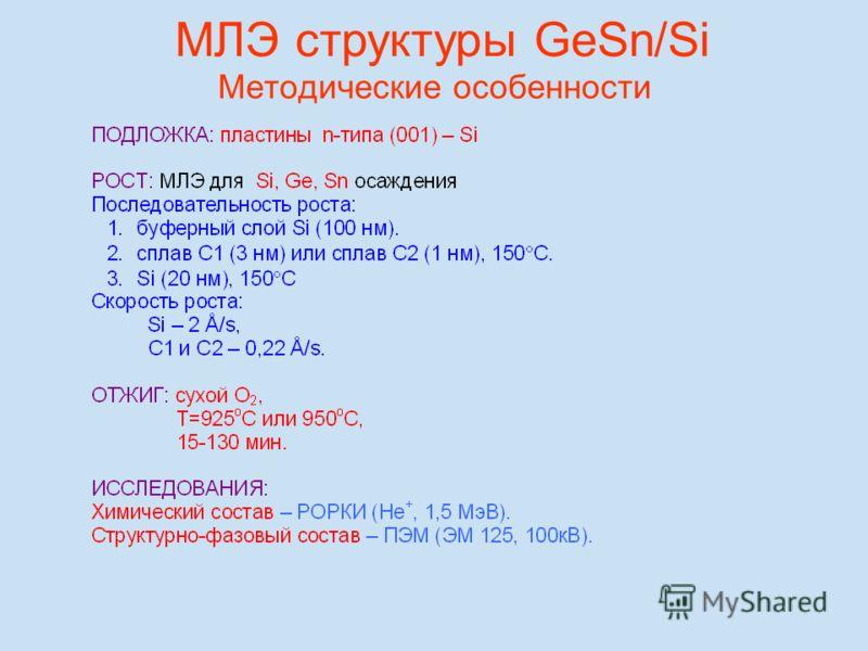 Методические особенности МЛЭ структуры GeSn/Si