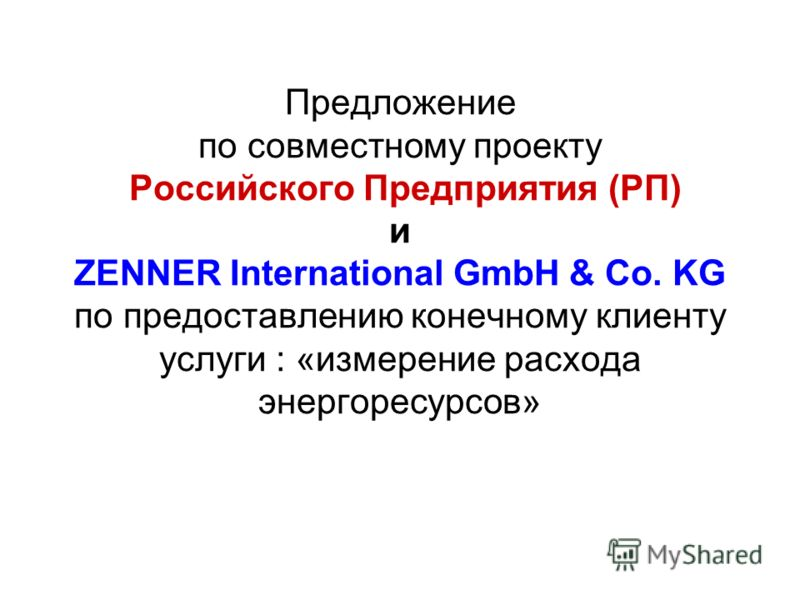 Предложение по совместному проекту Российского Предприятия (РП) и ZENNER International GmbH & Co. KG по предоставлению конечному клиенту услуги : «измерение расхода энергоресурсов»