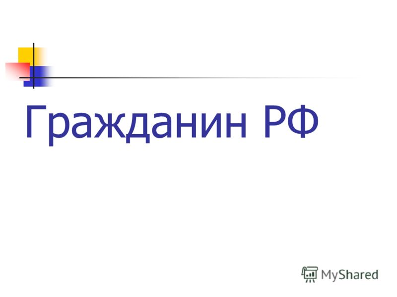 Гражданин РФ