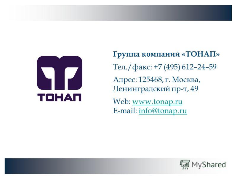 Группа компаний «ТОНАП» Тел./факс: +7 (495) 612–24–59 Адрес: 125468, г. Москва, Ленинградский пр-т, 49 Web: www.tonap.ru E-mail: info@tonap.ruwww.tonap.ruinfo@tonap.ru