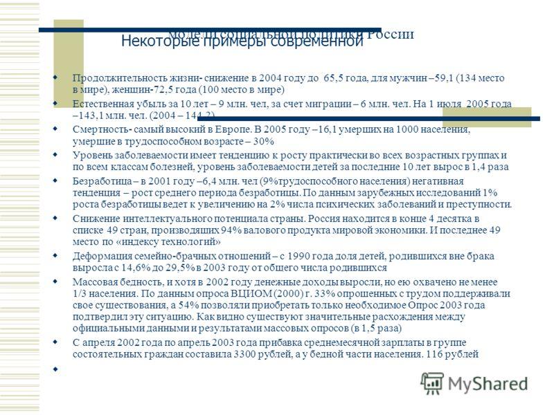 модели социальной политики России Продолжительность жизни- снижение в 2004 году до 65,5 года, для мужчин –59,1 (134 место в мире), женщин-72,5 года (100 место в мире) Естественная убыль за 10 лет – 9 млн. чел, за счет миграции – 6 млн. чел. На 1 июля