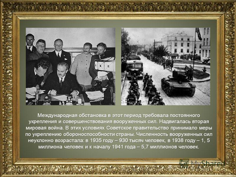 Международная обстановка в этот период требовала постоянного укрепления и совершенствования вооруженных сил. Надвигалась вторая мировая война. В этих условиях Советское правительство принимало меры по укреплению обороноспособности страны. Численность