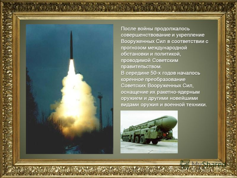 После войны продолжалось совершенствование и укрепление Вооруженных Сил в соответствии с прогнозом международной обстановки и политикой, проводимой Советским правительством. В середине 50-х годов началось коренное преобразование Советских Вооруженных