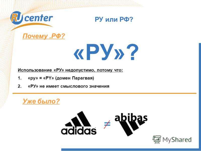 РУ или РФ? Почему.РФ? «РУ»? Использование «РУ» недопустимо, потому что: 1.«ру» = «PY» (домен Парагвая) 2.«РУ» не имеет смыслового значения Уже было?