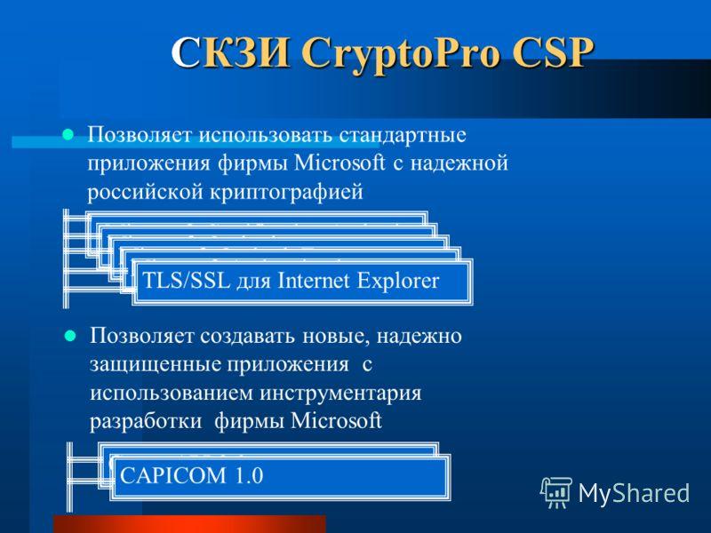 СКЗИ CryptoPro CSP Позволяет использовать стандартные приложения фирмы Microsoft с надежной российской криптографией Позволяет создавать новые, надежно защищенные приложения с использованием инструментария разработки фирмы Microsoft Microsoft Certifi