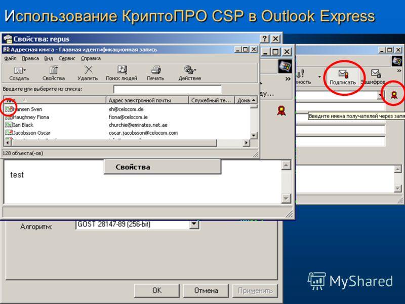 Использование КриптоПРО CSP в Outlook Express