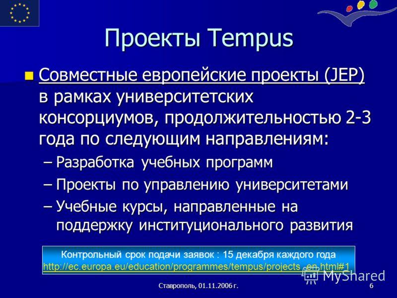 Ставрополь, 01.11.2006 г.6 Проекты Tempus Совместные европейские проекты (JEP) в рамках университетских консорциумов, продолжительностью 2-3 года по следующим направлениям: Совместные европейские проекты (JEP) в рамках университетских консорциумов, п