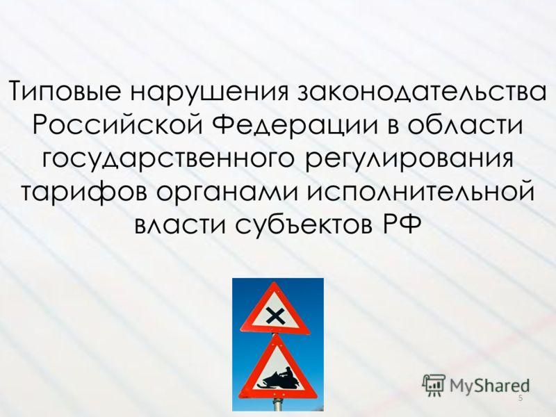 Типовые нарушения законодательства Российской Федерации в области государственного регулирования тарифов органами исполнительной власти субъектов РФ 5