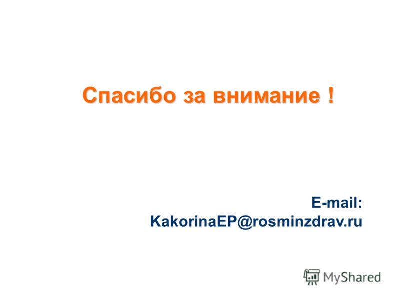 Спасибо за внимание ! E-mail: KakorinaEP@rosminzdrav.ru