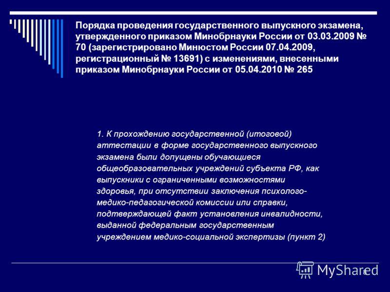 8 Порядка проведения государственного выпускного экзамена, утвержденного приказом Минобрнауки России от 03.03.2009 70 (зарегистрировано Минюстом России 07.04.2009, регистрационный 13691) с изменениями, внесенными приказом Минобрнауки России от 05.04.