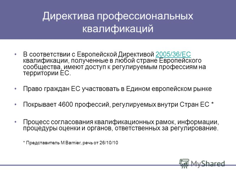 Директива профессиональных квалификаций В соответствии с Европейской Директивой 2005/36/EC квалификации, полученные в любой стране Европейского сообщества, имеют доступ к регулируемым профессиям на территории ЕС.2005/36/EC Право граждан ЕС участвоват
