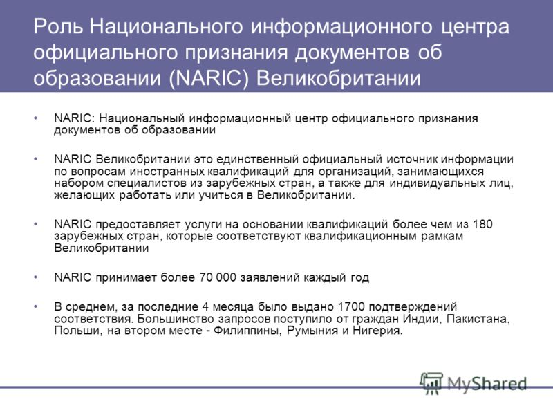 Роль Национального информационного центра официального признания документов об образовании (NARIC) Великобритании NARIC: Национальный информационный центр официального признания документов об образовании NARIC Великобритании это единственный официаль