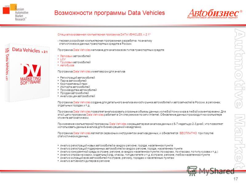 17 Возможности программы Data Vehicles Специализированная компьютерная программа DATA VEHICLES, v.2.1* - первая российская компьютерная программная разработка по анализу статистических данных транспортных средств в России. Программа Data Vehicles нап