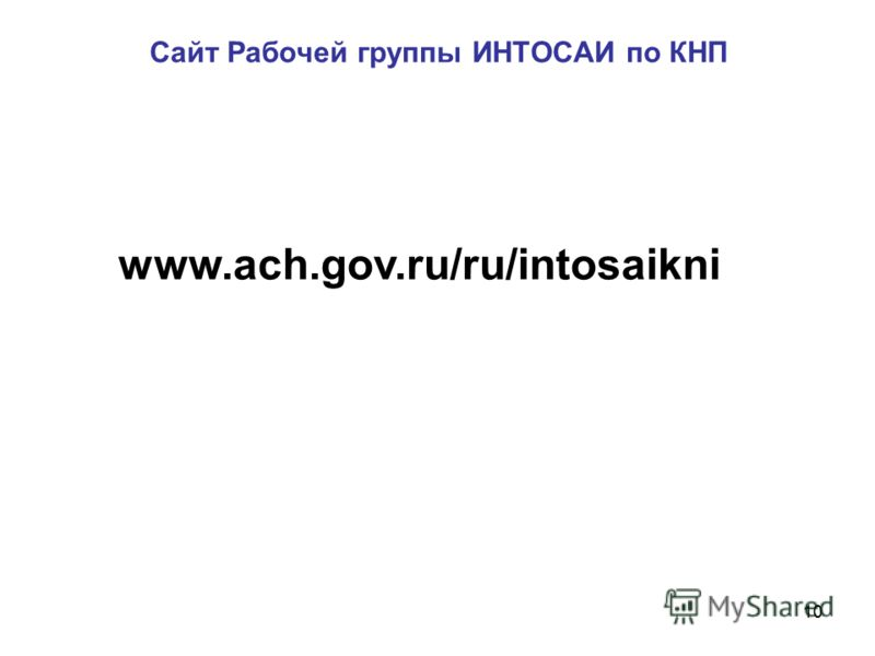 10 Сайт Рабочей группы ИНТОСАИ по КНП www.ach.gov.ru/ru/intosaikni