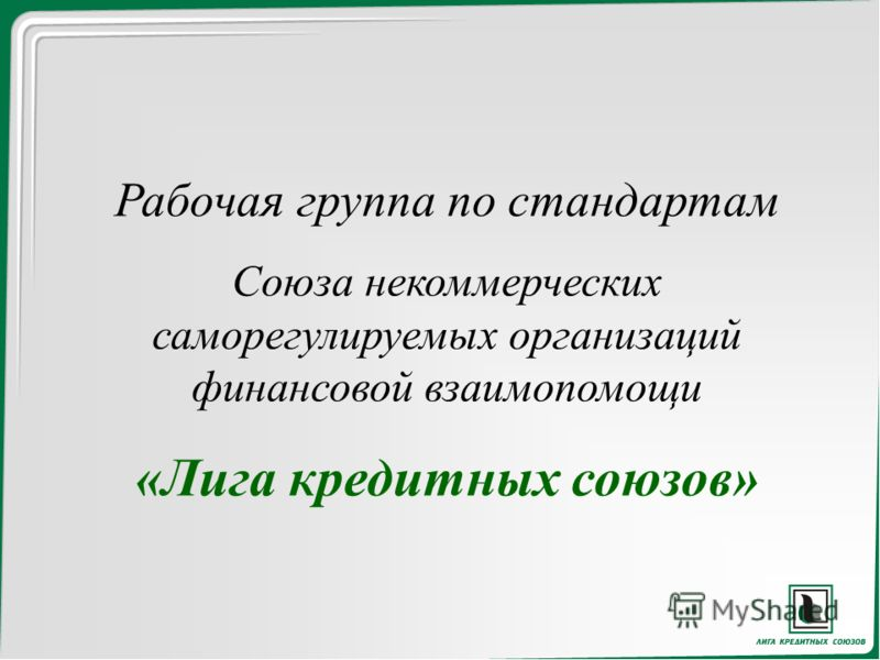 Рабочая группа по стандартам Союза некоммерческих саморегулируемых организаций финансовой взаимопомощи «Лига кредитных союзов»