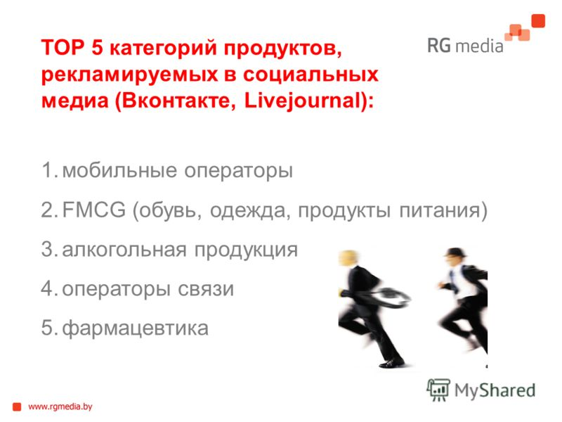 TOP 5 категорий продуктов, рекламируемых в социальных медиа (Вконтакте, Livejournal): 1.мобильные операторы 2.FMСG (обувь, одежда, продукты питания) 3.алкогольная продукция 4.операторы связи 5.фармацевтика