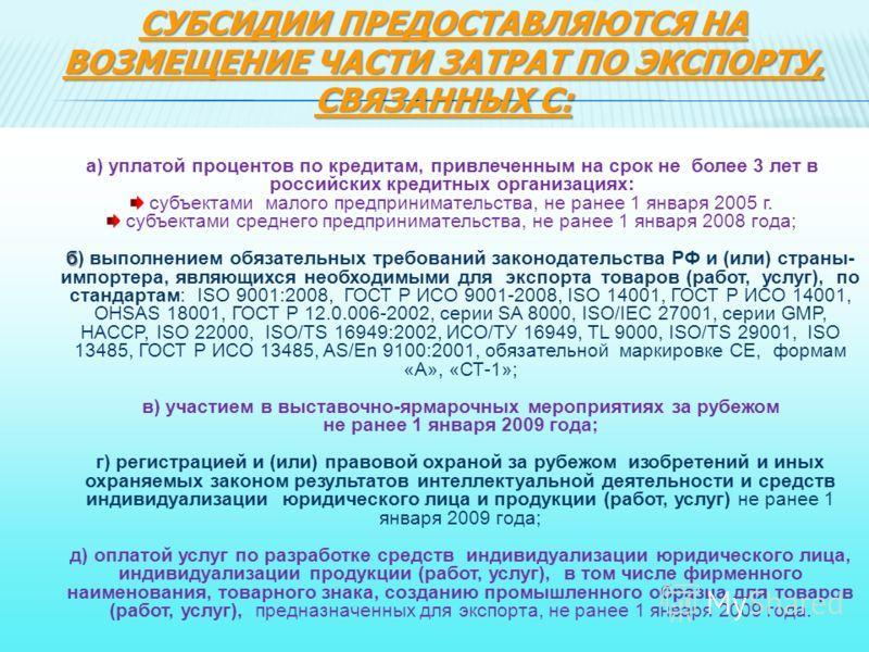 а) уплатой процентов по кредитам, привлеченным на срок не более 3 лет в российских кредитных организациях: субъектами малого предпринимательства, не ранее 1 января 2005 г. субъектами среднего предпринимательства, не ранее 1 января 2008 года; б б) вып