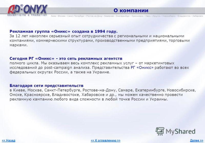 О компании Рекламная группа «Оникс» создана в 1994 году. За 12 лет накоплен серьезный опыт сотрудничества с региональными и национальными компаниями, коммерческими структурами, производственными предприятиями, торговыми марками. Сегодня РГ «Оникс» -