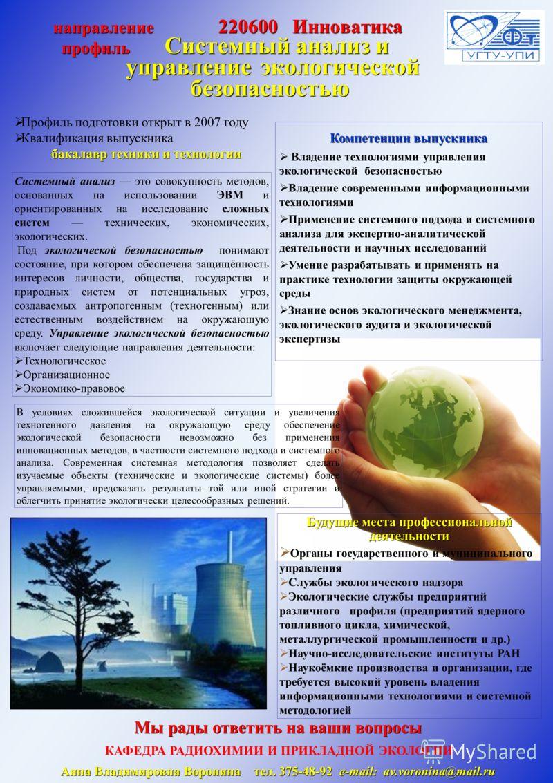направление 220600 Инноватика профиль Системный анализ и управление экологической безопасностью направление 220600 Инноватика профиль Системный анализ и управление экологической безопасностью Системный анализ это совокупность методов, основанных на и