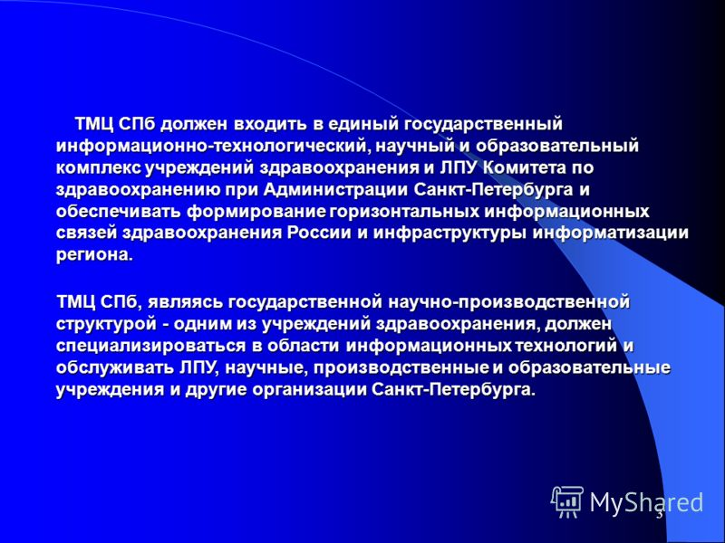 3 ТМЦ СПб должен входить в единый государственный информационно-технологический, научный и образовательный комплекс учреждений здравоохранения и ЛПУ Комитета по здравоохранению при Администрации Санкт-Петербурга и обеспечивать формирование горизонтал