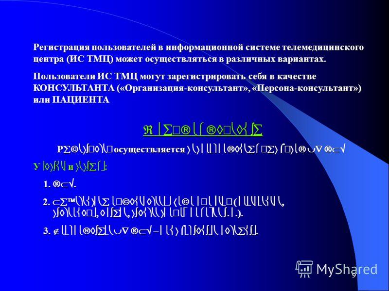 9 В В Р осуществляется И М Р осуществляется И М У и 1. М. 1. М. 2. М 2. М 3. П И М 3. П И М Регистрация пользователей в информационной системе телемедицинского центра (ИС ТМЦ) может осуществляться в различных вариантах. Пользователи ИС ТМЦ могут заре