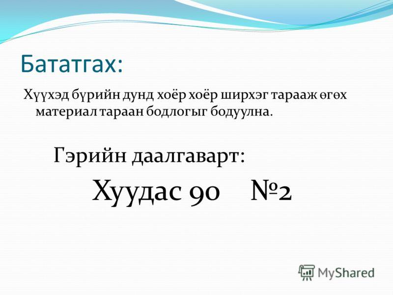 Жишээ бодлогын бодолт Р=(а+в)*2=(8см+5см)*2=13см*2=26см Р=(а+в)*2=(9см+2см)*2=11см*2=22см Р=(а+в)*2=(6см+3см)*2=9см*2=18см