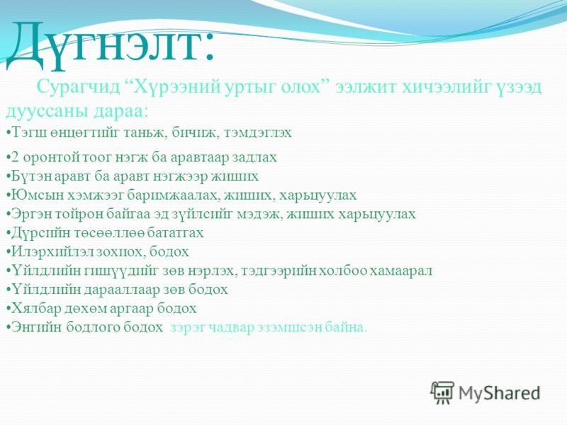 Хичээл хоорондын холбоо: Монгол хэл – бичих, унших,нэрийг зөв бичих, эр, эм үгээр ялгах Зураг, технологи – юмсыг том жижиг, их багаар харьцуулан зурах, цаасаар урлан бүтээх Биеийн тамир – бусадтай хамтран хийх Хөгжим – хэмнэлээр унших