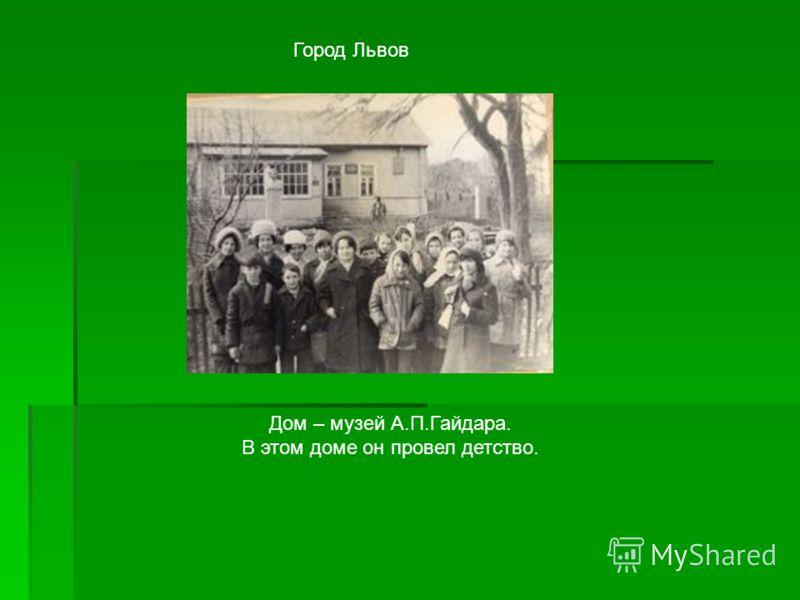 Дом – музей А.П.Гайдара. В этом доме он провел детство. Город Львов