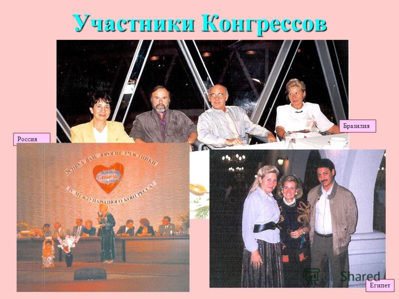 Участники Конгрессов Россия Египет Moskva Бразилия