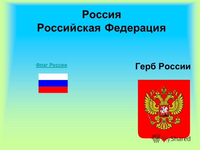 Россия Российская Федерация Герб России Флаг России