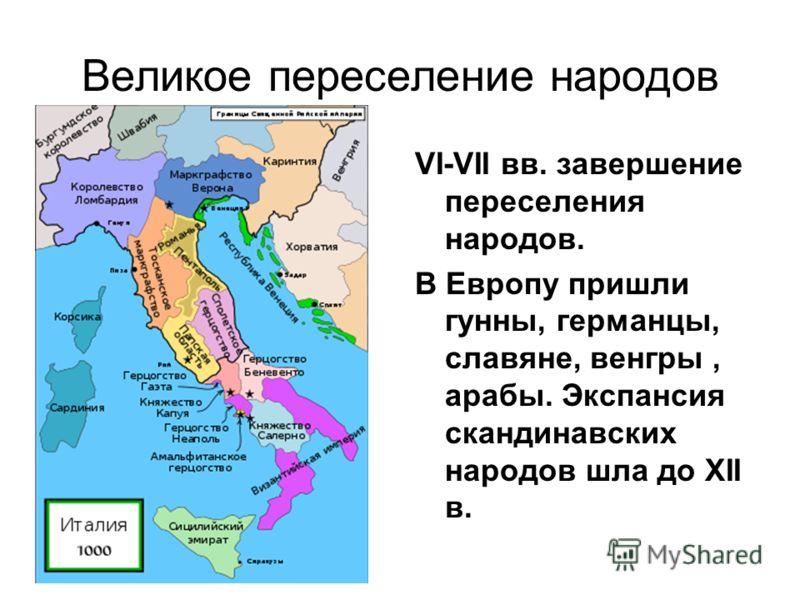 Великое переселение народов VI-VII вв. завершение переселения народов. В Европу пришли гунны, германцы, славяне, венгры, арабы. Экспансия скандинавских народов шла до XII в.