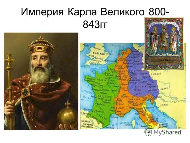 Империя Карла Великого 800- 843гг
