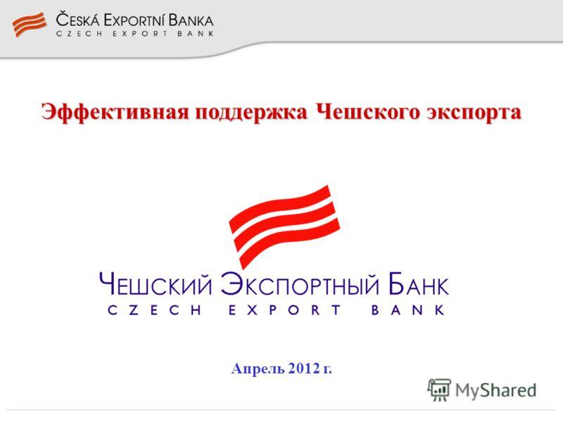 Эффективная поддержка Чешского экспорта Апрель 2012 г.