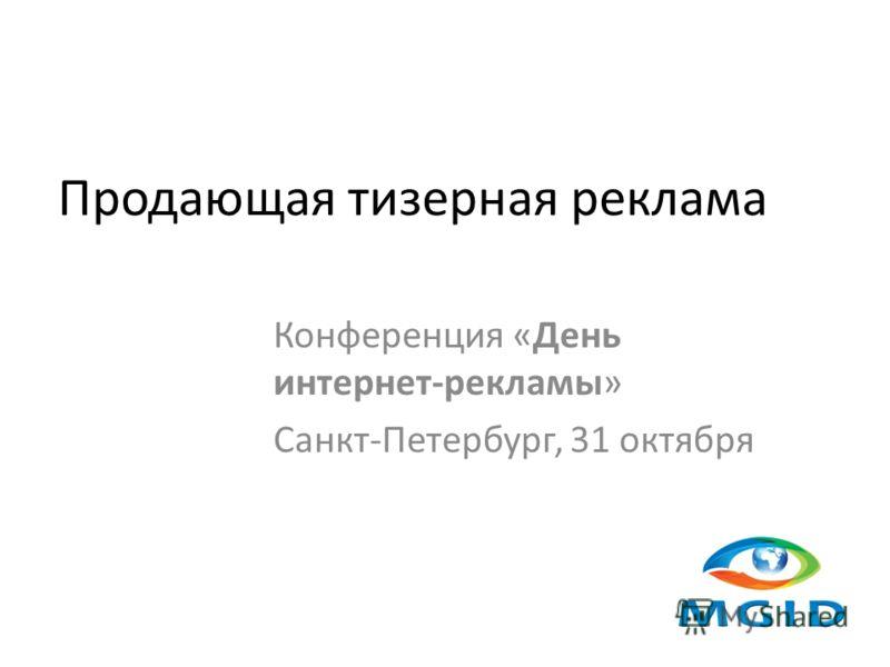 Продающая тизерная реклама Конференция «День интернет-рекламы» Санкт-Петербург, 31 октября